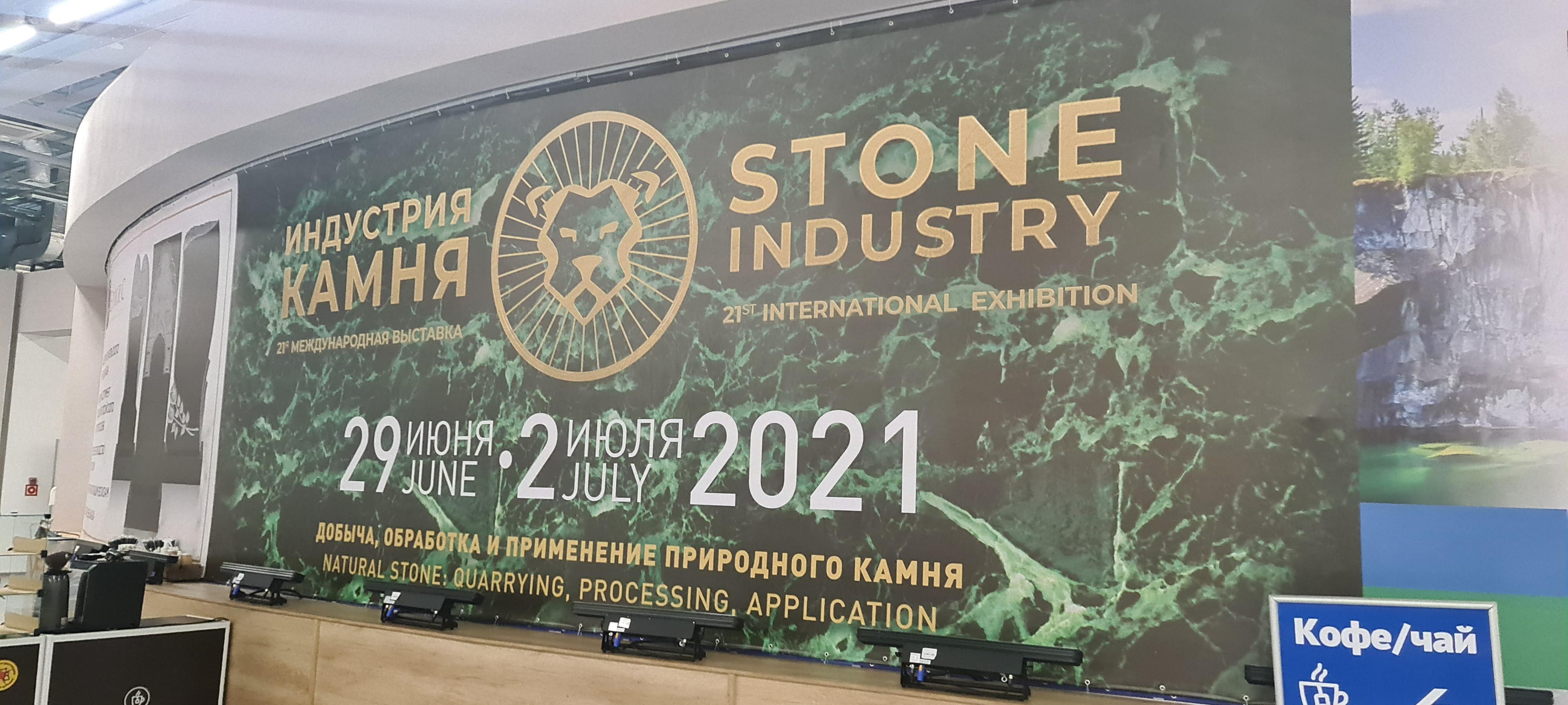 21-я международная выставка «ИНДУСТРИЯ КАМНЯ» на ВДНХ